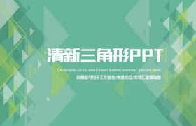 绿色清新时尚三角形背景工作摘要报表 PPT 模板
