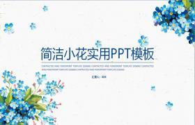 蓝色花卉背景复古风格PPT模板