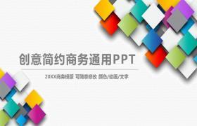 精致彩色方形叠加背景的通用业务 PPT 模板