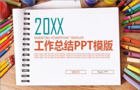 彩色画笔与绘画背景的工作总结PPT模板