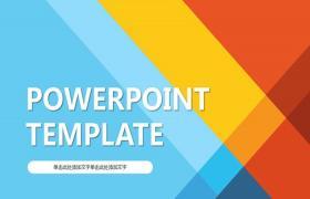 彩色时尚块涵盖通用业务PPT模板