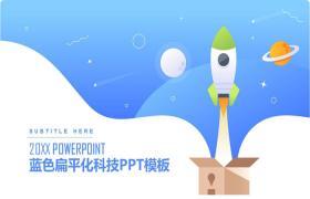 蓝色UI小火箭背景,技术主题PPT模板