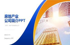 蓝黄配色的,房地产公司介绍PPT模板