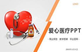 红色爱心、医疗器械背景医疗PPT模板