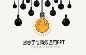 美丽的创意灯泡手绘PPT模板