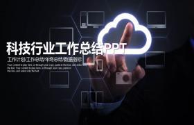 手势背景的科技行业工作总结报告PPT模板