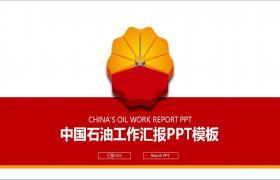 中国石油公司专用工作汇报PPT模板