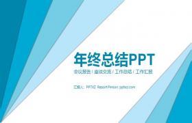 蓝色简单三角形背景年终总结PPT模板