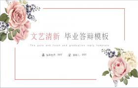 韩凡论文答辩简易ppt模板免费下载