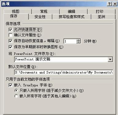 设置ppt字体同步操作步骤 三联
