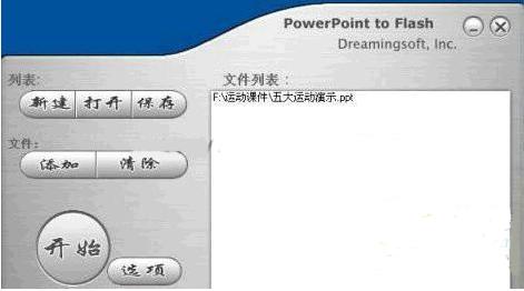如何让PPT的幻灯片变成SWF动画 三联