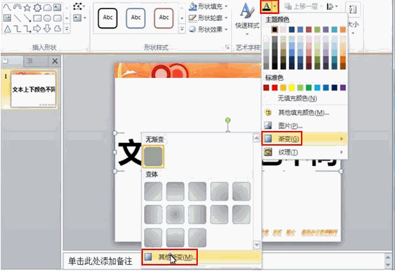 PPT怎样设置多种文本颜色 三联