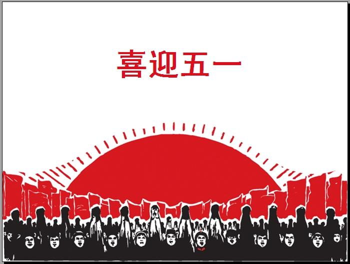喜迎五一劳动节<a href=http://www.pptxz.com target=_blank class=infotextkey>PPT模板</a>