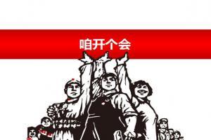 2015喜迎五一国际劳动节PPT模板下载