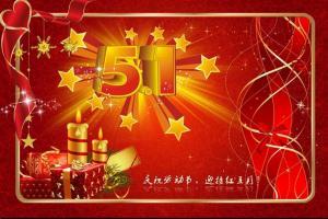 2015庆祝五一劳动节PPT模板