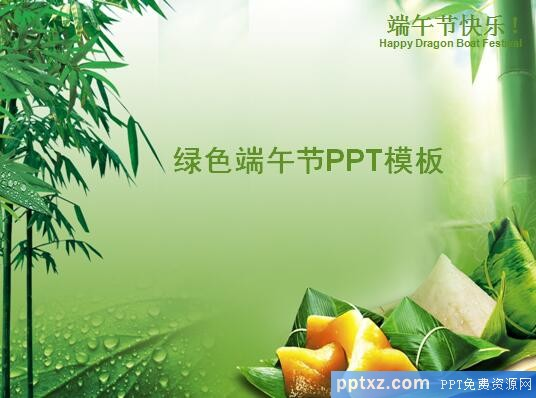 端午节绿色背景PPT模板