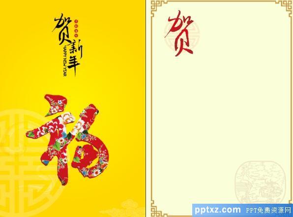 贺新年福字背景的春节PPT贺卡下载.jpg