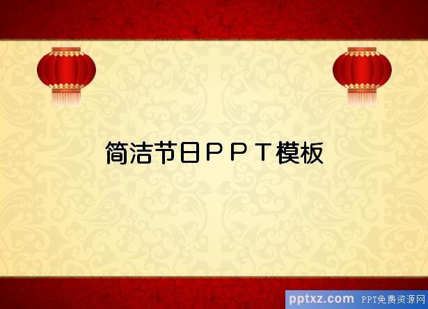 简洁节日PPT模板整套下载.jpg