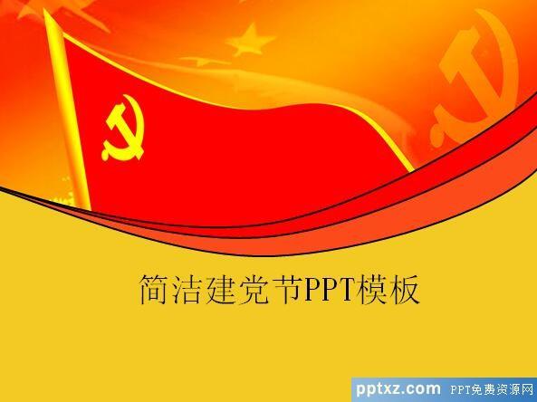 红色党旗背景的建党节PowerPoint模板下载.jpg