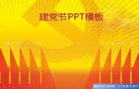 庄严大气建党节带党徽背景PPT模板