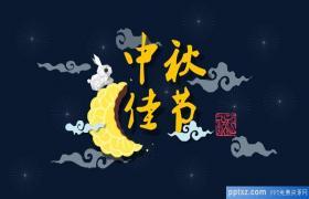 中秋节精美动态幻灯片模板