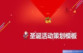 圣诞节幻喜庆红色圣诞老人背景灯片模板下载