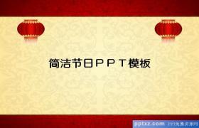节日PPT模板简洁整套下载