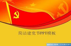 建党节红色党旗背景的PowerPoint模板下载