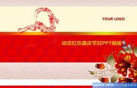 红色喜庆节日动态PPT模版