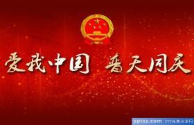 10.1华夏大地,普天同庆ppt模版