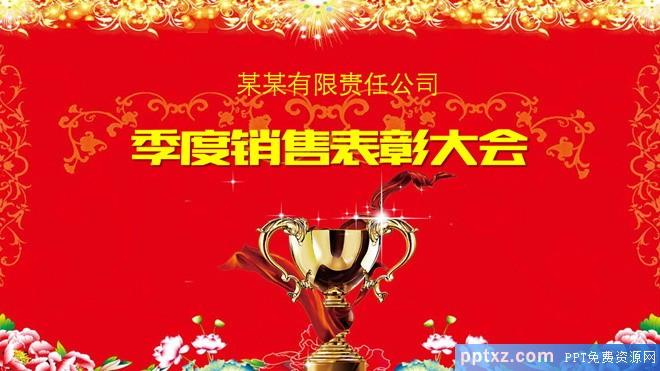 企业公司年度季度销售颁奖表彰大会<a href=http://www.pptxz.com target=_blank class=infotextkey>PPT模板</a>