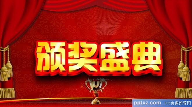 动态公司年会颁奖庆典<a href=http://www.pptxz.com target=_blank class=infotextkey>PPT模板</a>下载