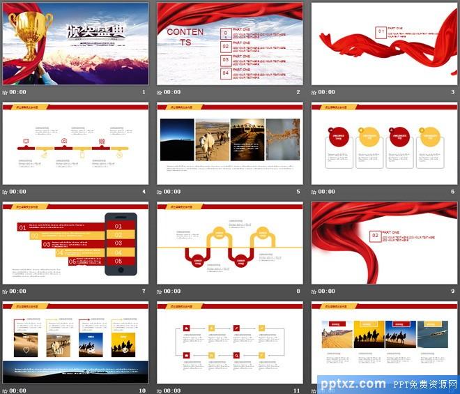 震撼企业公司颁奖盛典<a href=http://www.pptxz.com target=_blank class=infotextkey>PPT模板</a>