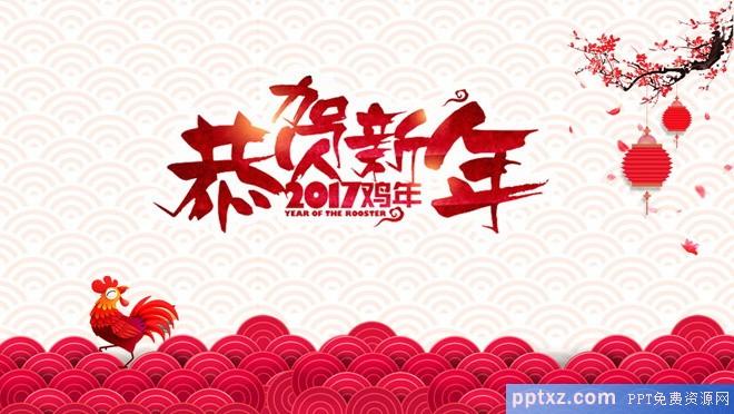 恭贺新年2017鸡年春节<a href=http://www.pptxz.com target=_blank class=infotextkey>PPT模板</a>下载