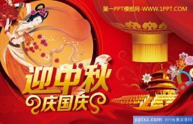 2018年迎国庆庆中秋主题的中秋节幻灯片模板