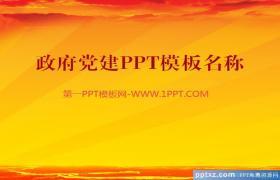 整套政府党建PPT模板下载下载