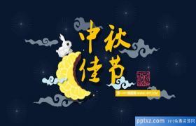 2017年最新中秋精美动态中秋节幻灯片模板