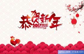 恭贺新年2018鸡年春节PPT模板下载下载
