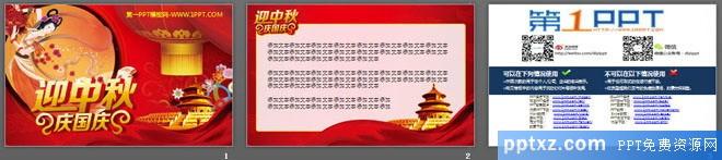 迎中秋庆国庆主题的中秋节幻灯片模板