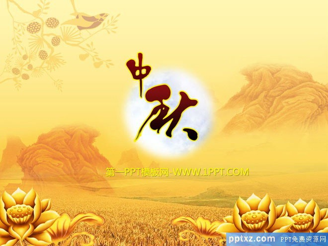 金色莲花山水背景的动态中秋节幻灯片模板