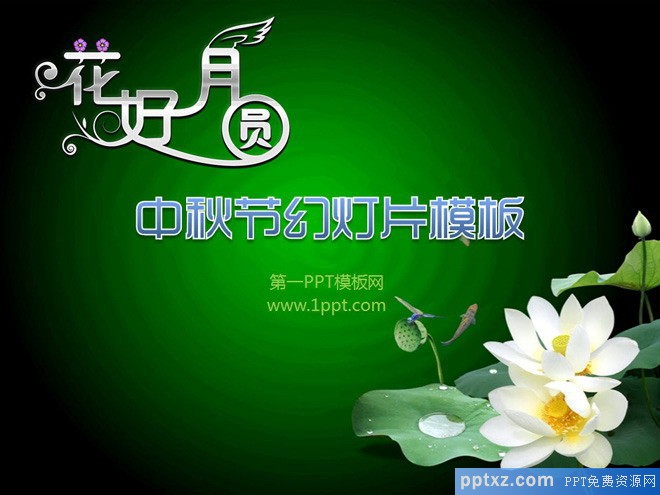 花好月圆中秋节<a href=http://www.pptxz.com target=_blank class=infotextkey>PPT模板</a>模板下载