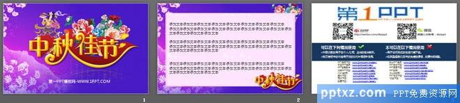 中秋佳节背景的中秋节PowerPoint模板