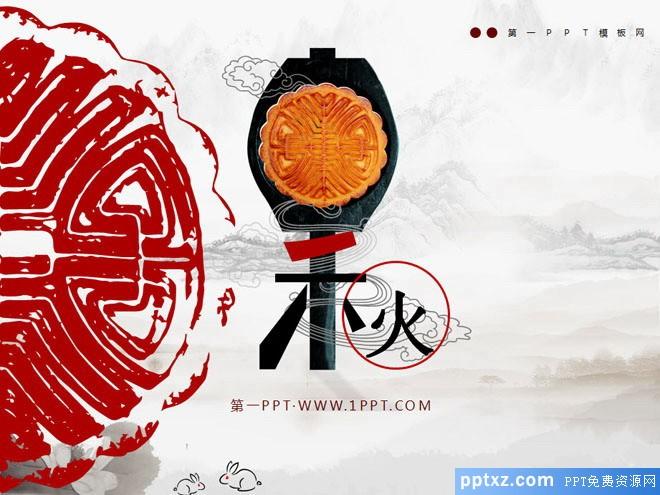 月饼水墨画背景的动态中秋节幻灯片模板