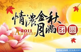 动态中秋节PPT动画下载
