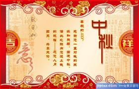 动态中秋节贺卡PPT模板下载