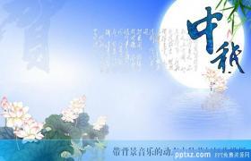 淡雅蓝色动态中秋节幻灯片模板下载