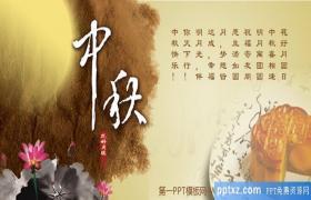 精美动态中国风中秋节PPT模板下载
