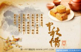 古典水墨画月饼紫砂茶具背景的中秋节幻灯片模板
