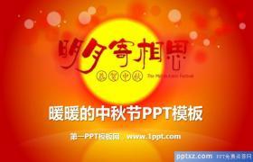 暖暖的中秋节贺卡PPT模板下载下载