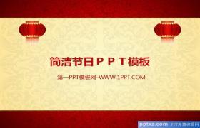 简洁节日PPT模板整套下载